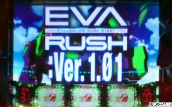EVA RUSH引いたことない