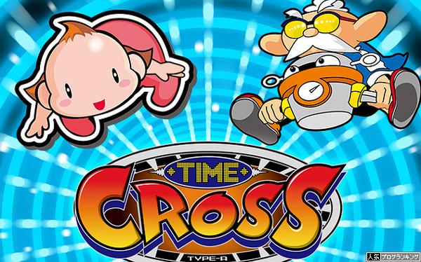 タイムクロス2発売決定