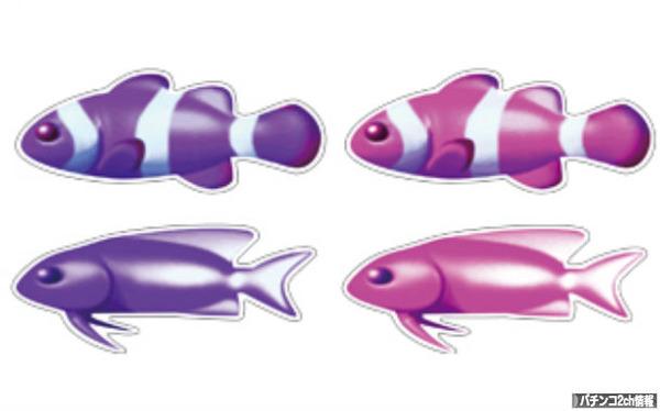 魚群の紫部分担当です
