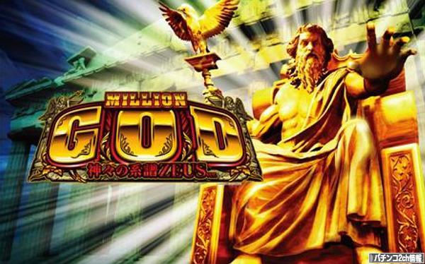 ミリオンゴッド神々の凱旋 導入日