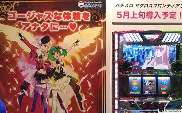 アニメジャパンでマクロス