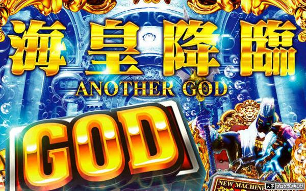 GODポセイドン 評価・感想
