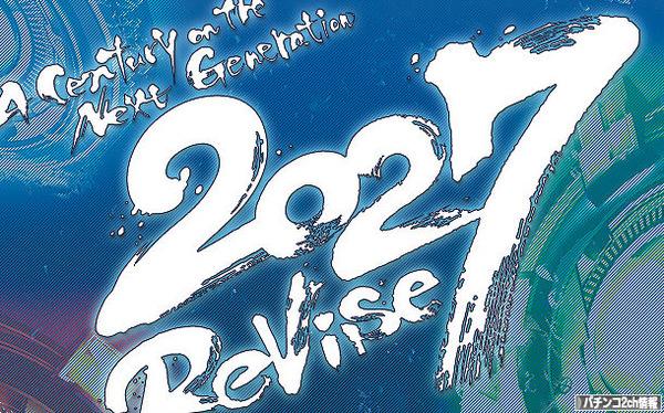 2027は思い出にするのが一番いい