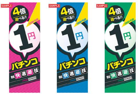 Y090513NS3-KF-1-B2