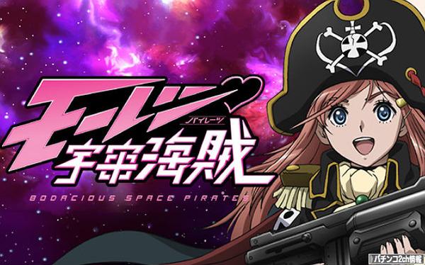 三共のパチンコ新機種CRモーレツ宇宙海賊
