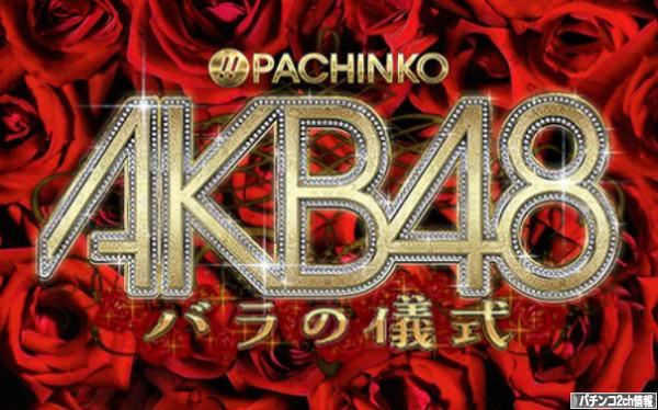 パチンコAKB48バラの儀式 評価・評判・感想まとめ