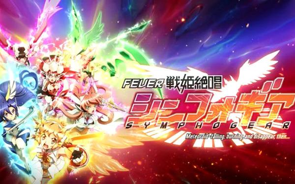 CRF戦姫絶唱シンフォギア ティザーPV