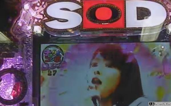 CR豊丸とSOD動画
