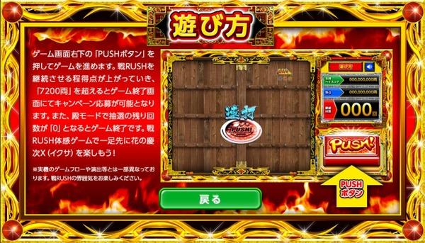 戦RUSH体感ゲーム2
