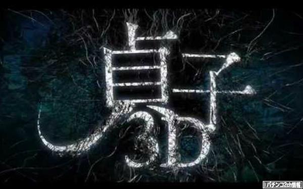 CR貞子3D 展示会