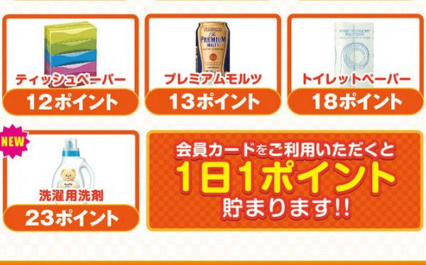 118_来店ポイント景品_A5POP-724x1024