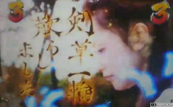 CR逃亡者おりん3動画