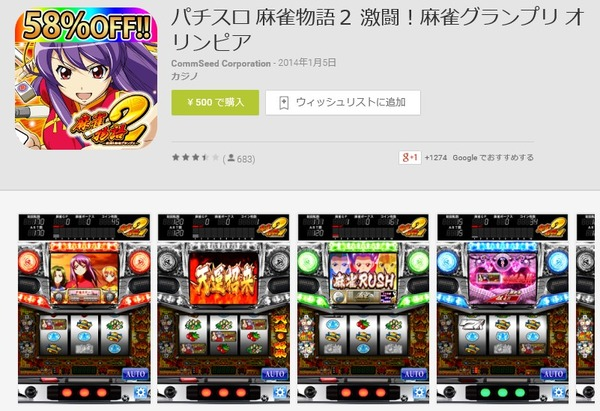 パチスロ麻雀物語2 アプリ セール