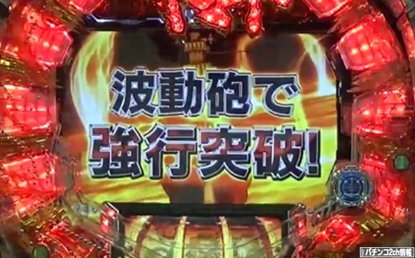 CR宇宙戦艦ヤマト 試打動画