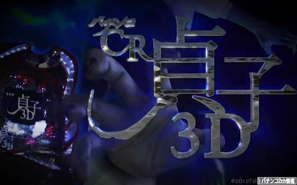 CR貞子3D 試打動画