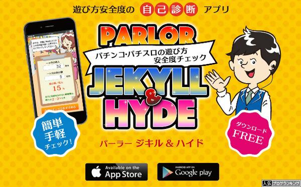 パチ遊び方安全度チェックアプリ