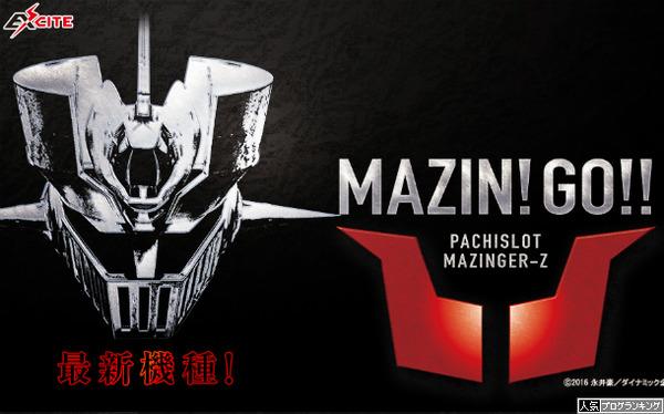 マジンガーZ・狂竜戦線公式