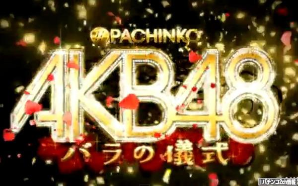 CRぱちんこAKB48バラの儀式 スペック 評価・感想まとめ
