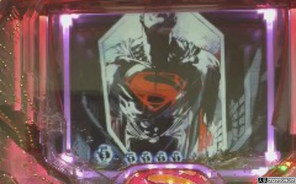 CRスーパーマン試打動画