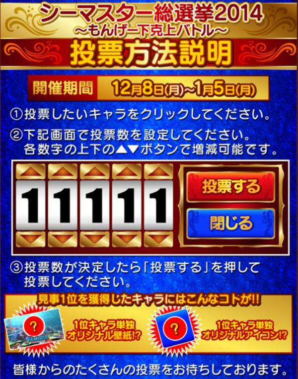 シーマスター2 総選挙