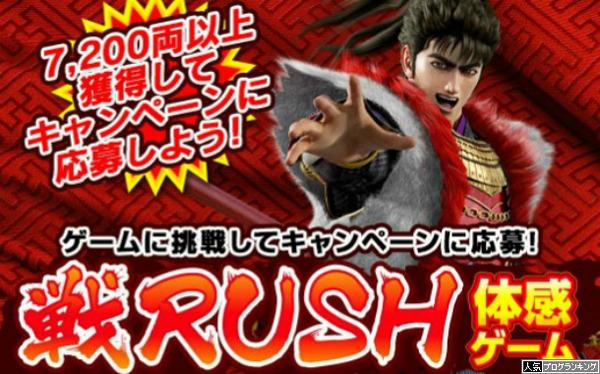 戦RUSH体感ゲーム