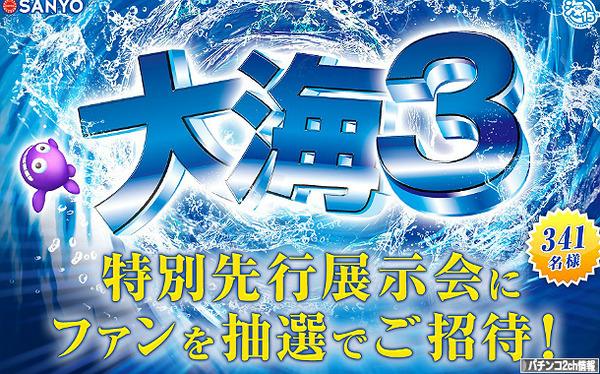 CRまわるんパチンコ大海物語3 展示会招待