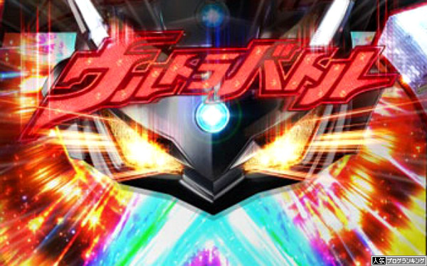 甘デジ「CRウルトラバトル烈伝 Light Edition」スペック公開!初回突破でST30回+時短70回の高継続率ループ!