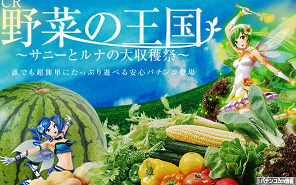 マルホン CR野菜の王国 公式サイト