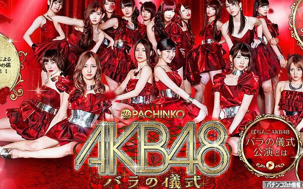 AKB48パチンコ新台 スペック