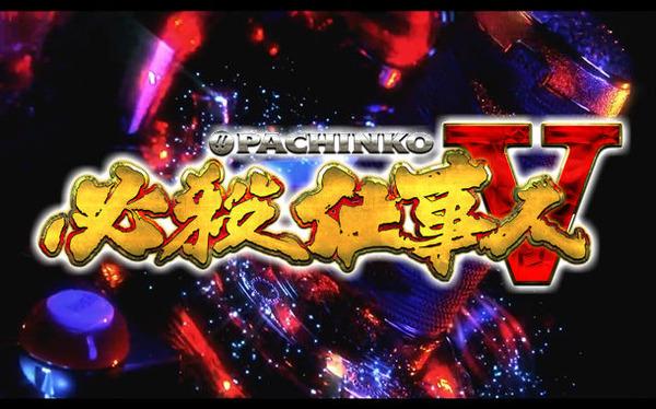 pachinko hissatsu5