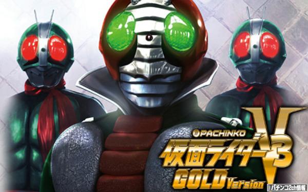 仮面ライダーV3 ゴールド 評価・感想