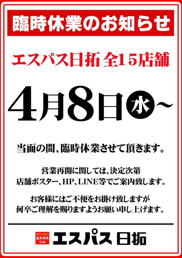 news20200407