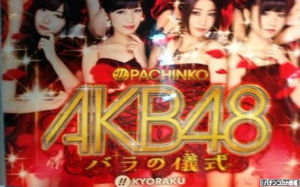 AKB48バラの儀式 試打動画