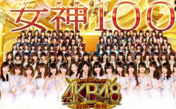 AKB48 スロット 新台