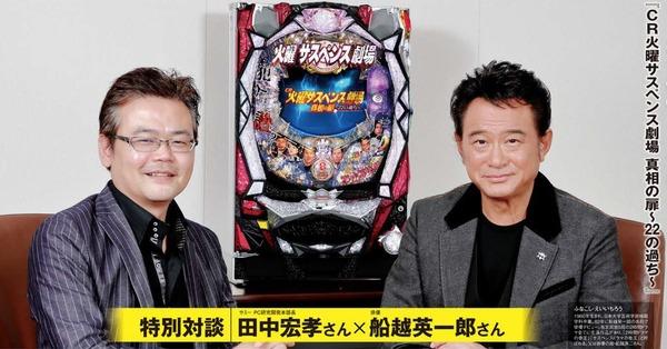 CR火曜サスペンス劇場真相の扉筐体1