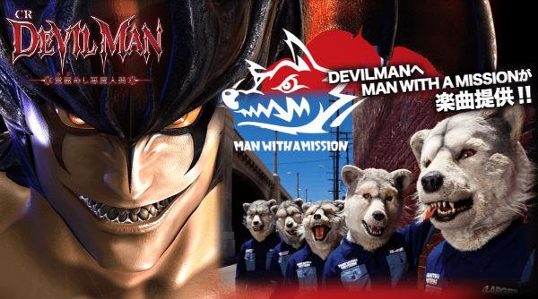 CRデビルマン 覚醒めし悪魔人間 公式サイト