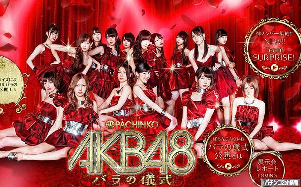 AKB48バラの儀式 大量導入