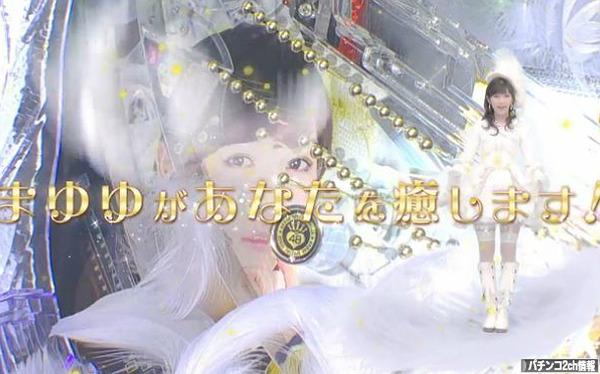 CRぱちんこAKB48バラの儀式 まゆゆ 先行導入
