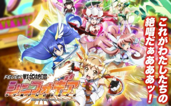 【公式】三共「CRF戦姫絶唱シンフォギア」ゲームフロー公開!エクスドライブは最大ラウンド+ストック2個以上確定の模様!