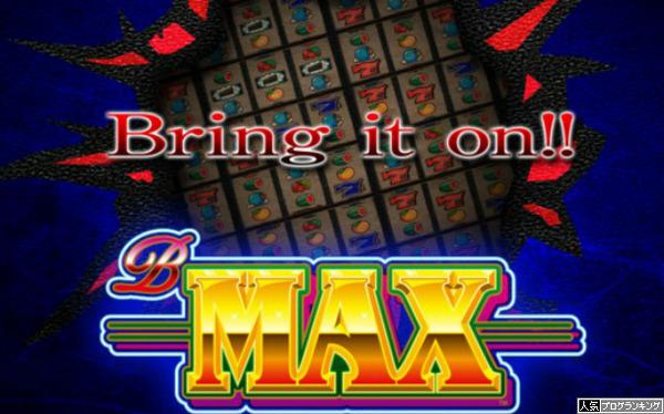 B-MAXは何故一般受けしなかったか