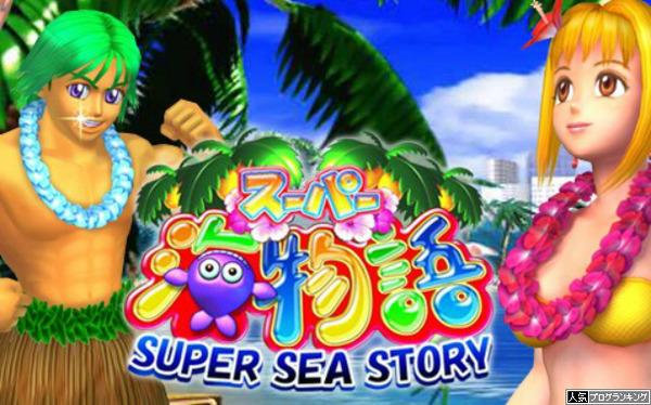 CRスーパー海物語M55X3スペック