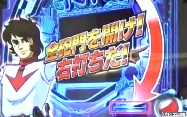 CR宇宙戦艦ヤマト スペック 試打動画