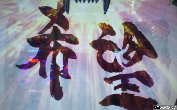 ガロの希望・好運・大願