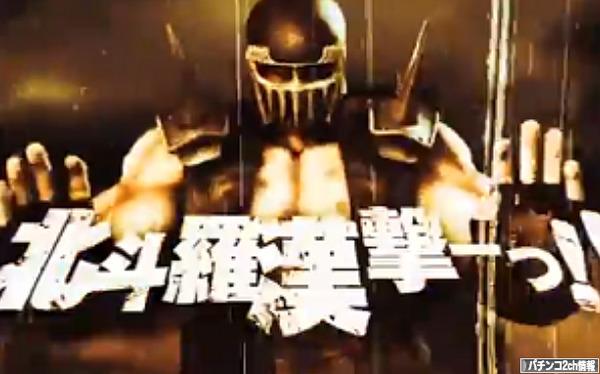 北斗の拳6拳王 導入日 オフィシャルお菓子