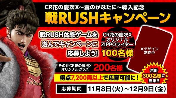 戦RUSH体感ゲーム7