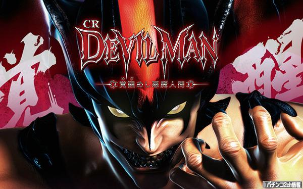 CRデビルマン覚醒めし悪魔人間 カタログ