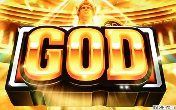 ミリオンゴッド神々の凱旋 GOD揃い 確定演出