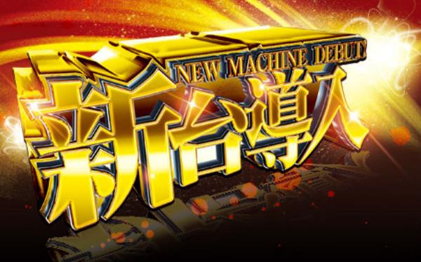 new_machine_001
