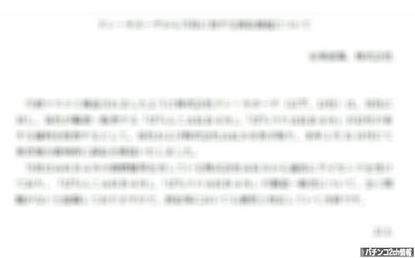 AKB48関連の訴訟問題