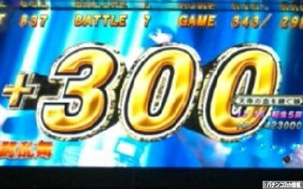 300ゲームで引けるわけがない